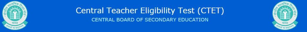 CTET July 2020 Admit Card Released